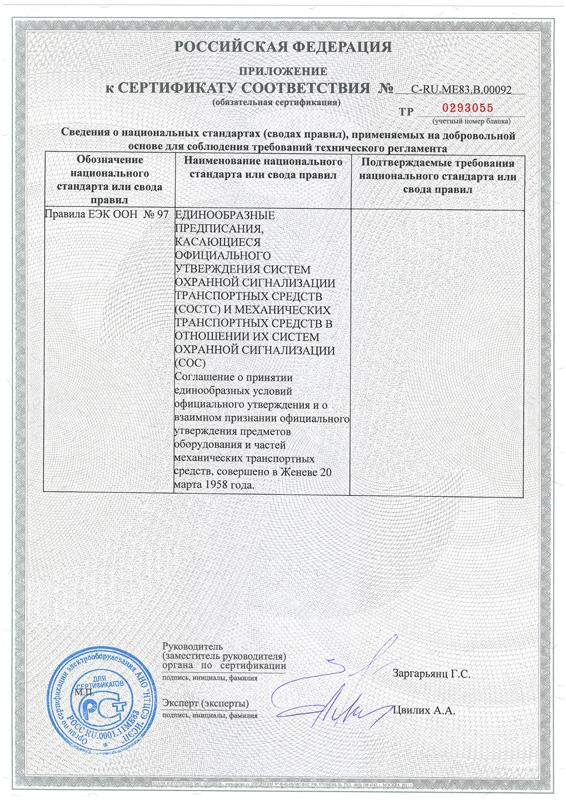 Sertificat-Signalizacii-3